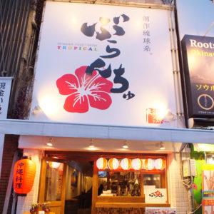 ぶらんちゅ沖縄国際通り店の写真