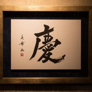 しゃぶ邸 慶 ‐YOROKOBI‐ 那覇本店の写真11